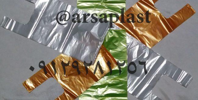 شرکت تولید پلاستیک دسته دار